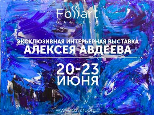 Выставка работ Алексея Авдеева состоялась на территории галереи FoSSart с 20 по 23 июня